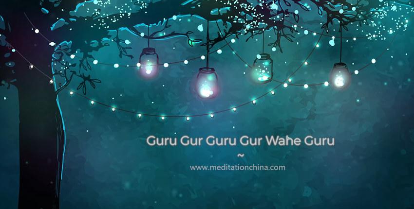"""Guru Gur Guru Gur Wahe Guru""""咕噜咕噜大师""""咒语恢复身心精神"""