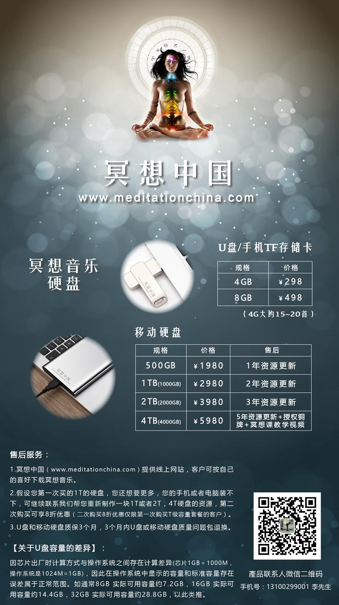 冥想音乐U盘/硬盘-冥想中国