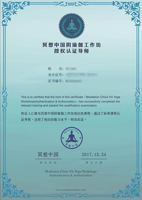 冥想中国阴瑜伽工作坊授权认证导师-冥想中国