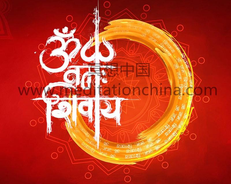 奥姆纳玛湿婆咒1008次强大的静心真言-冥想中国