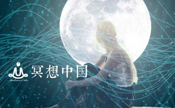 在处女座 - 月球的疗愈能量,深度睡眠的满月,冥想音乐
