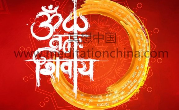 奥姆纳玛湿婆咒1008次强大的静心真言