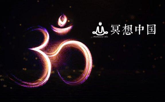 冥想中国:741Hz的OM吟诵全身排毒和光环清洁音乐