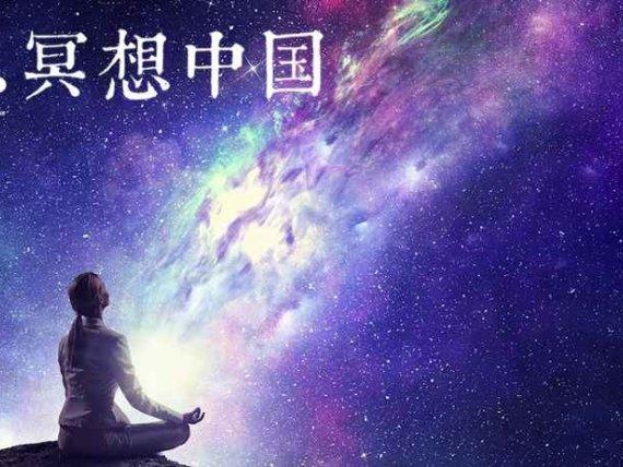 冥想中国:心境平和与正能量的夜间冥想咒语