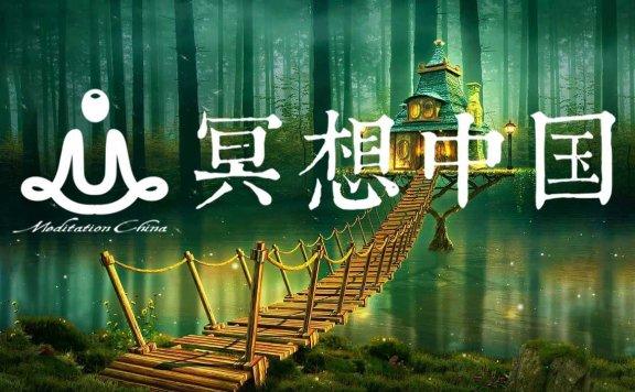 冥想森林256Hz消除所有恐惧和忧虑专长森林溪流声音