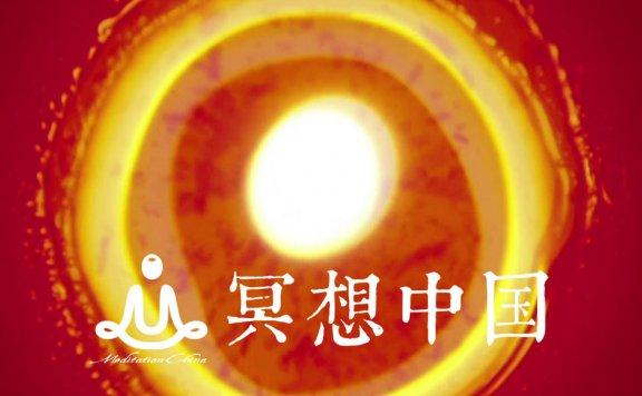 432赫兹音乐平静呼吸缓慢呼吸练习冥想音乐