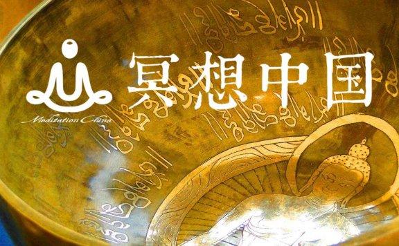 528Hz大藏唱钵乐疗养与冥想