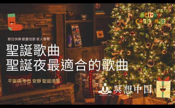 【免费】圣诞夜最适合的歌曲,平安夜 冬日 安静 圣诞颂歌