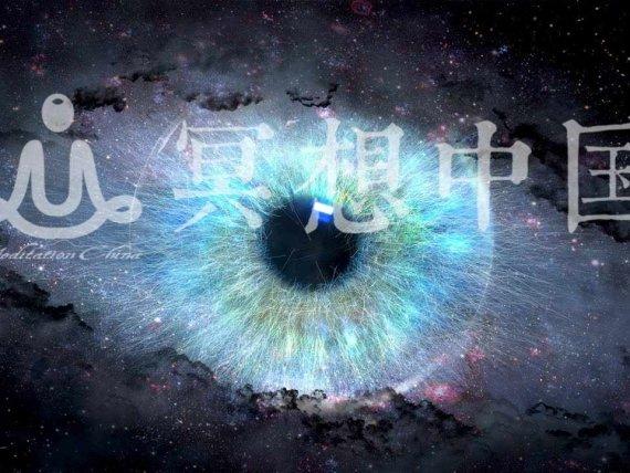 432Hz打开松果体第三只眼的灵力音乐