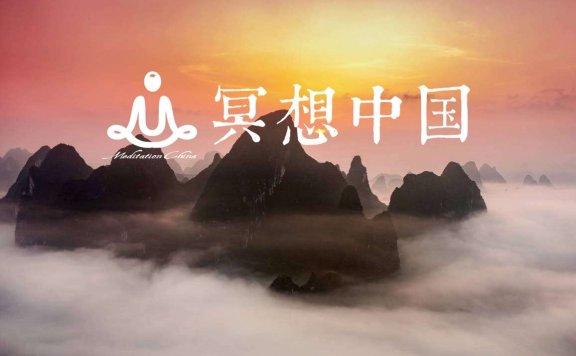 禅定灵笛曲-静心冥想音乐